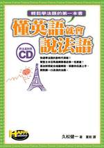 懂英語就會說法語 : 輕鬆學法語的第一本書 /