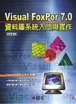 Visual FoxPro 7.0資料庫系統入門與實作