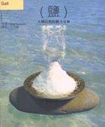 鹽 : 人與自然的動人交會