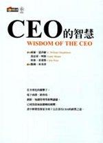 CEO的智慧
