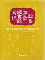 當代圖書館事業論集:慶祝王振鵠教授七秩榮慶論文集