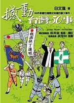 撼動台灣50事:50件影響台灣歷史命運的重大事件