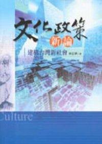 文化政策新論 : 建構台灣新社會