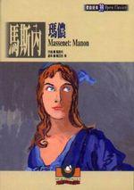馬斯內 =  Massenet : 瑪儂 : Manon /