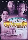新宋家皇朝:支配現代中國的華麗家族