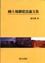國土規劃建設論文集