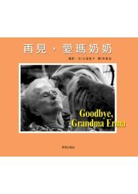 再見,艾瑪奶奶 =  Goodbye, Grandma Erma /