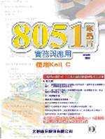 8051單晶片實務與應用:使用Keil C