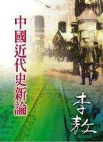 中國近代史新論(另開視窗)