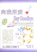 向我所愛Say Goodbye /