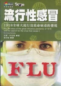 流行性感冒:1918流感全球大流行及致命病毒的發現