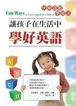 讓孩子在生活中學好英語:快樂遊戲學習法