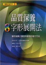 品質保養8字形展開法:掌控品質之要因系管理的進行方法