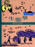 生態學 /