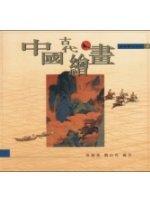中國古代繪畫 /