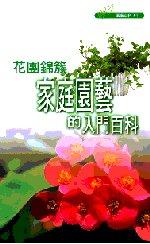 花團錦簇:家庭園藝的入門百科