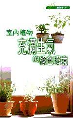 室內植物:充滿生氣的綠色環境
