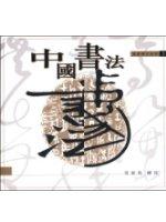中國書法 /