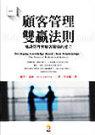 顧客管理雙贏法則:知識管理與顧客關係的建立