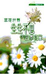 草花世界:生生不息的四季花草
