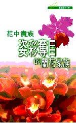 花中貴族:姿彩奪目的蘭花家族
