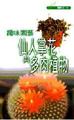 趣味園藝:仙人掌花與多肉植物