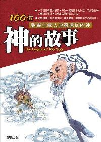 神的故事:100位影響中國人心靈信仰的神