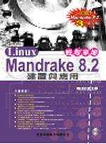 輕鬆掌握Linux Mandrake 8.2建置與應用