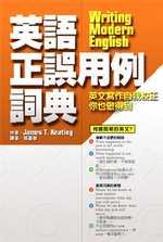 英語正誤用例詞典:英文寫作自我校正你也做得到