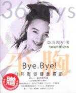 平胸bye bye