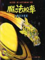 太陽系迷航記