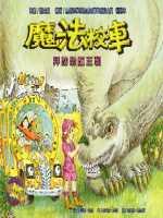 拜訪恐龍王朝