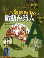 游藝臺灣人 =  Portraiture of artists in Taiwanese history /