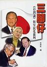 三腳仔:《台灣論》與皇民化批判