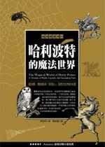 哈利波特的魔法世界 : 貓頭鷹、獨角獸與「那個人」在西方世界的來歷