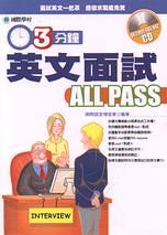 3分鐘英文面試ALL PASS