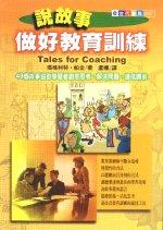 說故事做好教育訓練:49個故事協助學習者創意思考、解決問題、達成願景