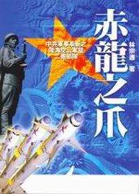 赤龍之爪:中共軍事革新之陸海空三軍暨二砲部隊