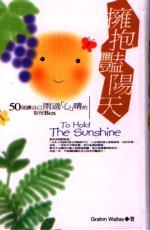 擁抱艷陽天:50個讓自己雨過心晴的智信Box
