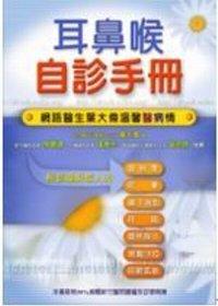 耳鼻喉自診手冊 :  網路醫生葉大偉溫馨醫病情 /