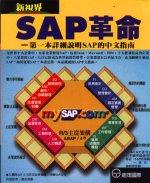 SAP革命:第一本詳細說明SAP的中文指南
