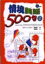 情境美語500句