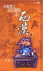 老狐狸之歷史眉批,西漢(上)