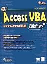 嗯!Access VBA 我也會Pro 2000/2002對應