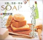 天然.芳香.草本 =  Soap : 香皂自己做 /