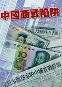 中國商戰陷阱