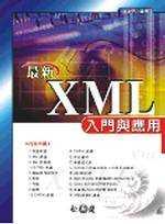 最新XML入門與應用