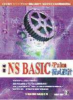 精通NS Basic/Palm 程式設計
