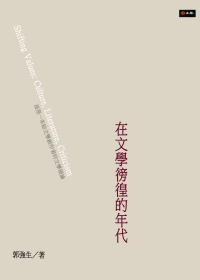 在文學徬徨的年代 =  Shifting values : culture, literature, criticism /