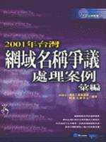 2001年台灣網域名稱爭議處理案例彙編